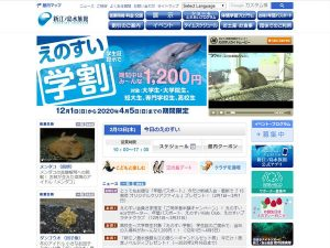 新江ノ島水族館HP