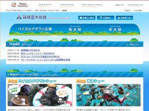 箱根園水族館HP