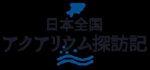 日本全国アクアリウム探訪記
