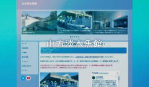 山方淡水魚館HP