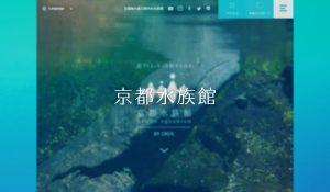 京都水族館HP